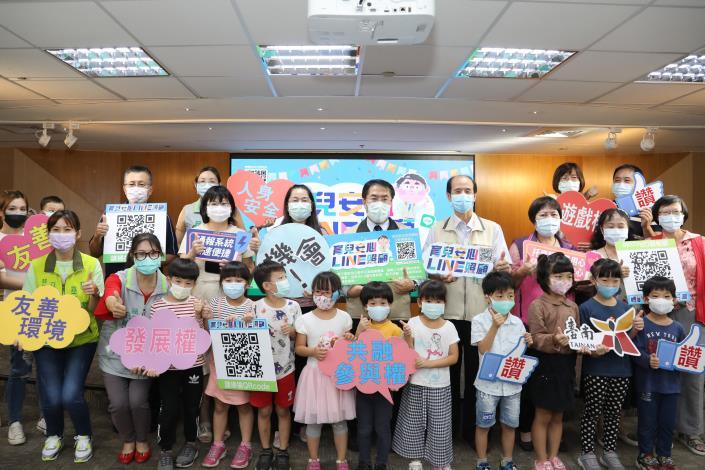 台南市育兒安心LINE@照顧於國際兒童人權日正式上線了 黃偉哲期許每個孩子在友善環境中成長(共6張)-1