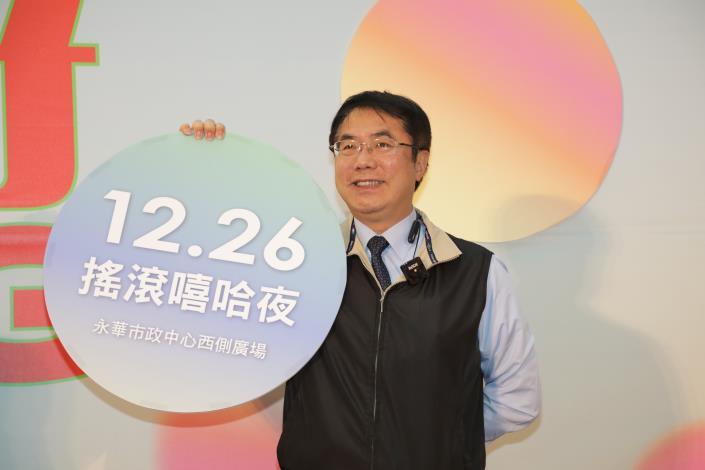 台南耶誕跨年活動公布 黃偉哲歡迎全國民眾歲末年終嗨遊台南登錄發票抽大獎(共13張)-1