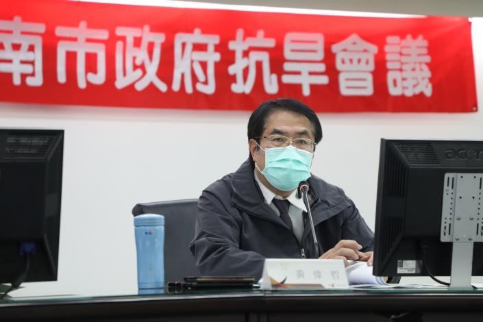 IMG_1363台南市政府110年度第四次抗旱會議 (1).JPG