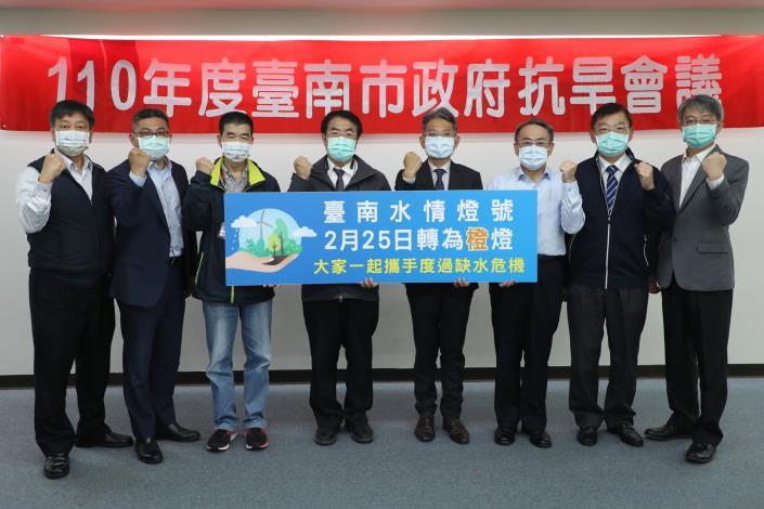 IMG_1363台南市政府110年度第四次抗旱會議 (2).JPG