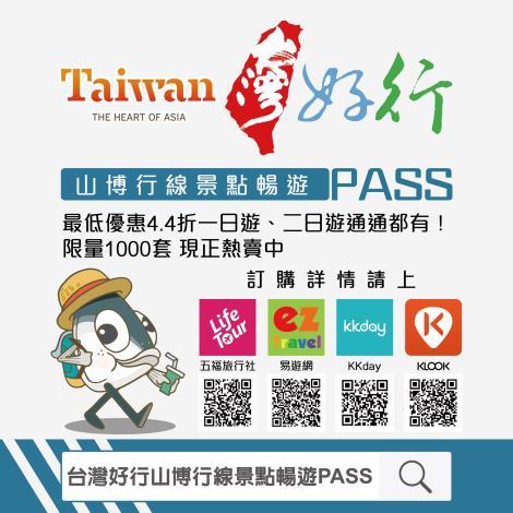 台灣好行山博行線套票訂購詳情可至台灣好行或四大通路官網查詢