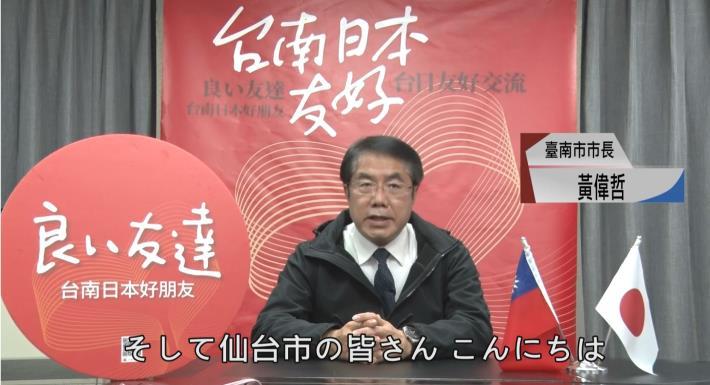 攜手同心!日本311大地震10週年 黃偉哲跟仙台市長互以影片致意(共5張)-1