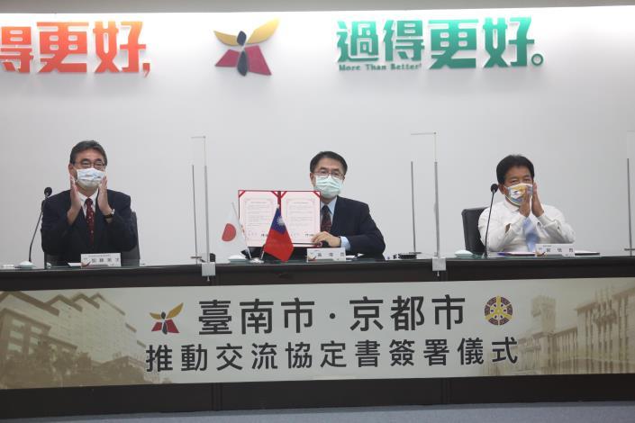 黃偉哲簽署「臺南市與京都市推動交流協定書」