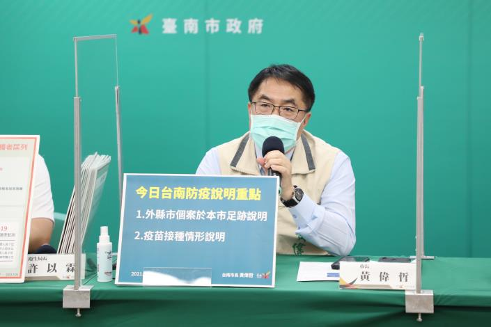 IMG_7152臺南市COVID-19防疫會議 會後記者會 (3).JPG