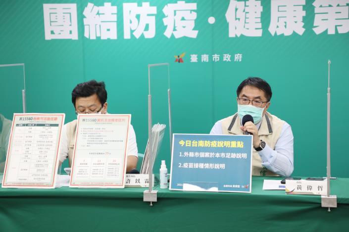 IMG_7152臺南市COVID-19防疫會議 會後記者會 (2).JPG