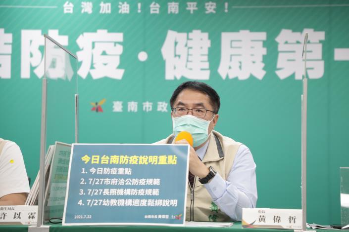0722臺南市COVID-19防疫會議 會後記者會01