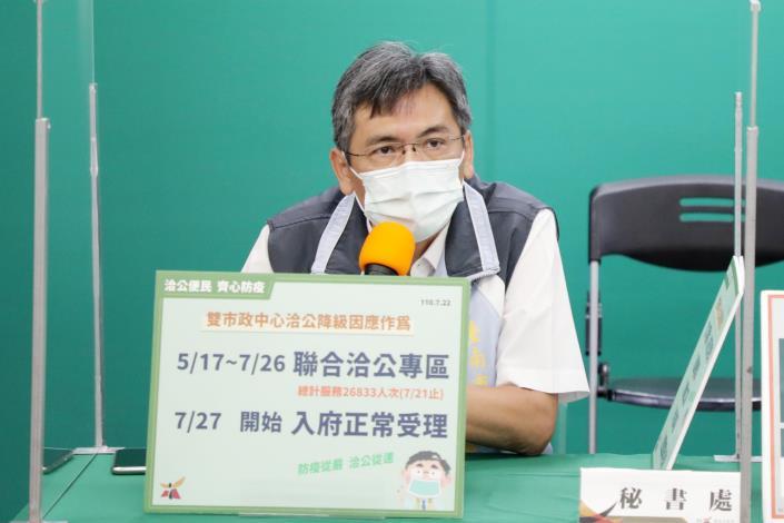0722臺南市COVID-19防疫會議 會後記者會03