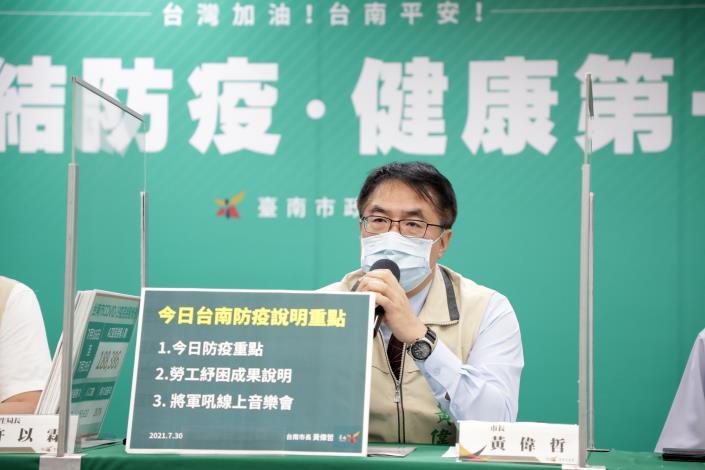 0730臺南市COVID-19防疫會議 會後記者會02