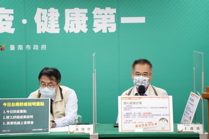 0730臺南市COVID-19防疫會議 會後記者會05