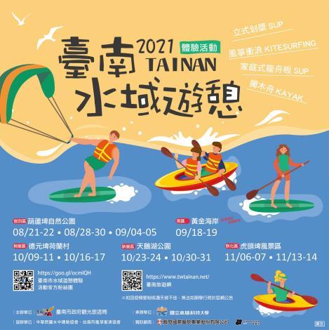 2021臺南市水域遊憩體驗活動-主視覺-0810-01