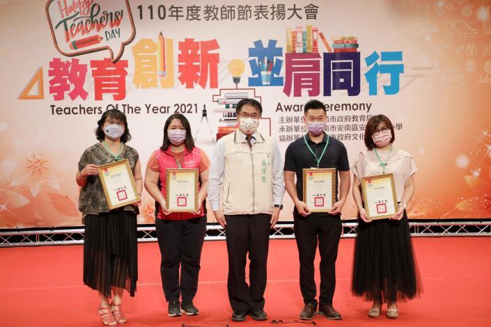 0915臺南市110年教師節表揚大會04