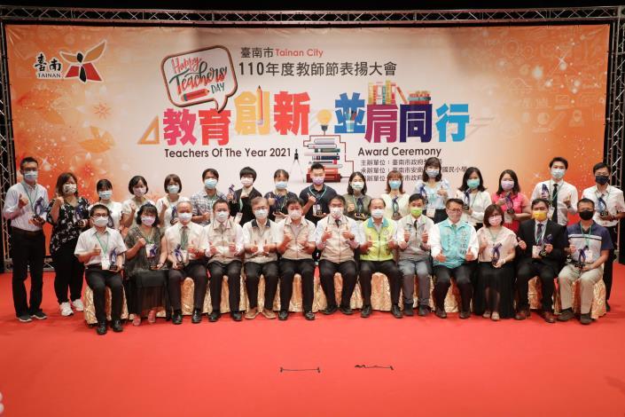 0915臺南市110年教師節表揚大會06
