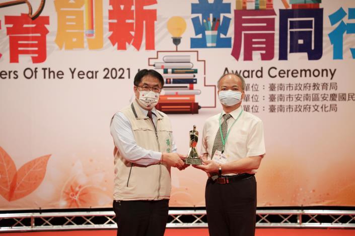 0915臺南市110年教師節表揚大會01