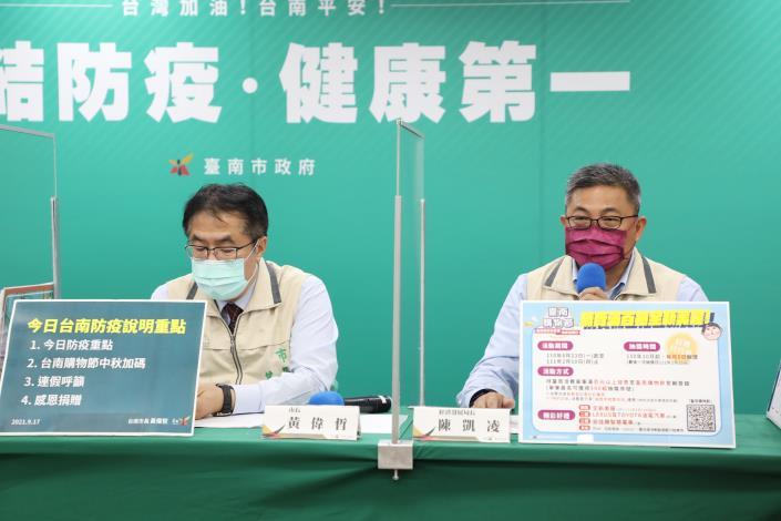 IMG_5613臺南市COVID-19防疫記者會 (3).JPG