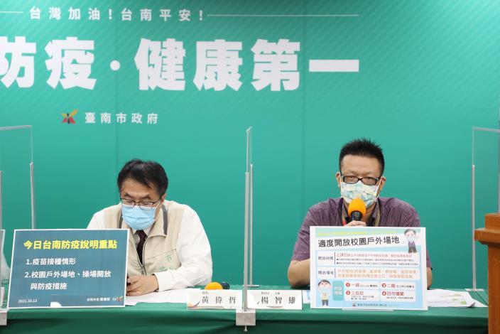 IMG_0047臺南市COVID-19防疫記者會 (3).JPG