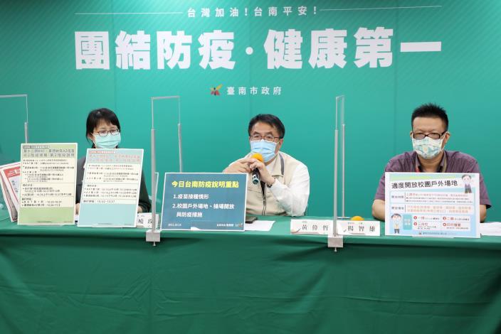 IMG_0047臺南市COVID-19防疫記者會 (4).JPG