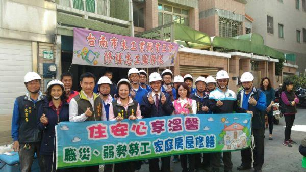 台南市政府勞工局、北區區長、振安里里長與木工工會志工及電氣工會志工一同合影