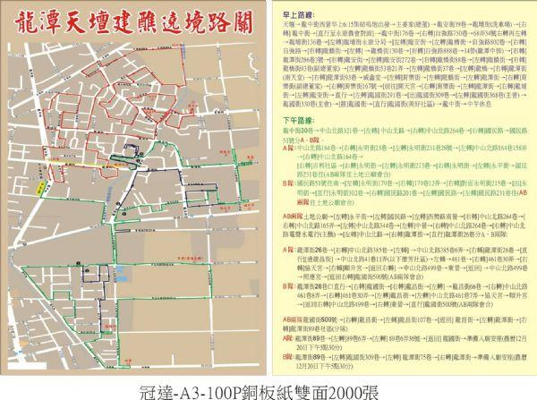 永康區2月5日龍潭天壇廟會遶境路關圖