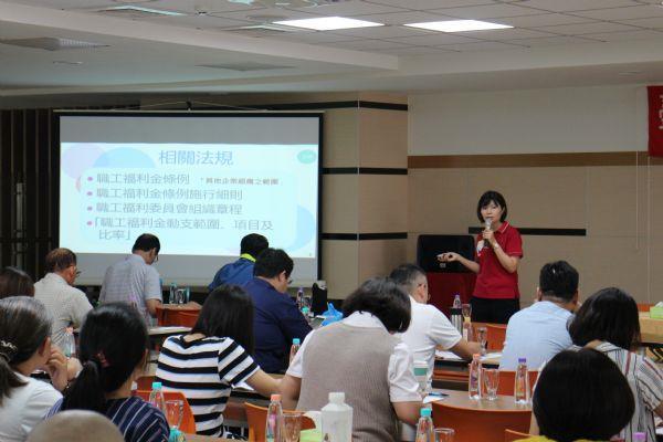勞工局福委會課程說明