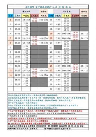 安平遊港遊運河5月份航班表