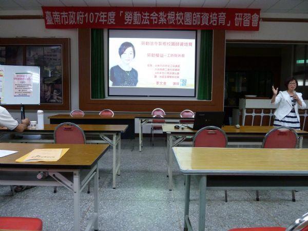 李文金老師講授課程