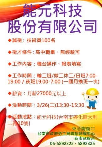 臺南市政府勞工局職訓就服中心新市就服台能元科技徵才活動