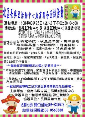 3/26(二)市府勞工局職訓就服中心將於北區長興里活動中心辦理廠商聯合面試活動,歡迎求職民眾踴躍參加。