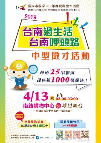 勞工局於南紡購物中心辦理中型徵才活動 釋出1,169職缺