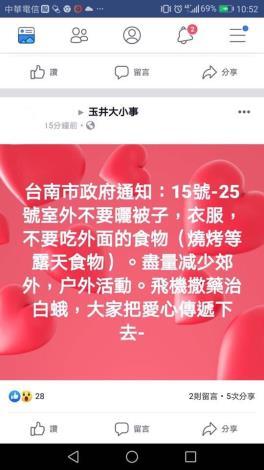 「本月15號-25號臺南上空有飛機灑藥」假訊息 請市民勿信、勿傳