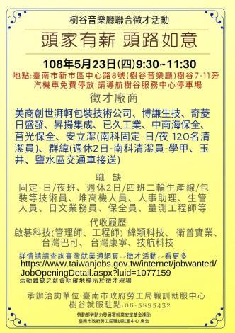 108/05/23臺南市政府勞工局職訓就服中心樹谷就業服務駐點 聯合徵才活動