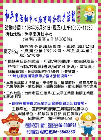 05/31(五)市府勞工局職訓就服中心將於東區和平里活動中心辦理廠商聯合徵才活動,歡迎求職民眾踴躍參加!