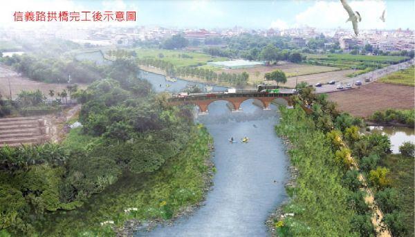 信義路拱橋完工後示意圖