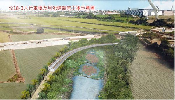 公18-3人行車橋及月池蛙鼓完工後示意圖