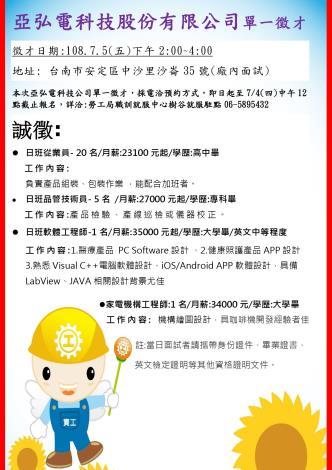 7/5 (五)樹谷就服據點辦理「亞弘電科技股份有限公司」單一徵才活動,歡迎求職民眾踴躍參加!