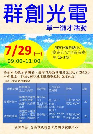 7/29 (一)樹谷就服據點辦理「群創光電股份有限公司」單一徵才活動,歡迎求職民眾踴躍參加!