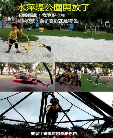 水萍塭公園開放了@