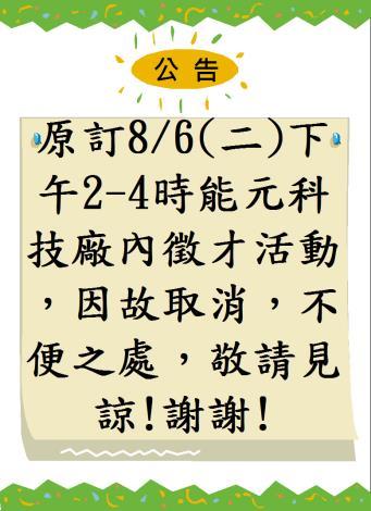 原訂8/6(二)能元科技廠內徵才,因故取消~~特此公告