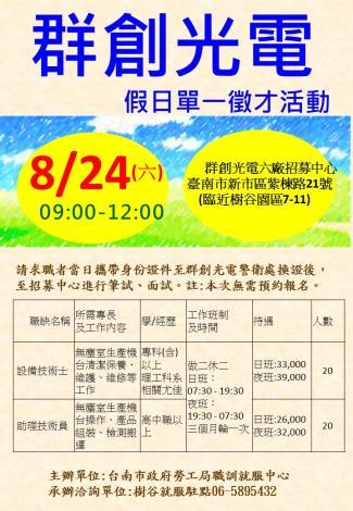 8/24 (六)樹谷就服據點辦理「群創光電股份有限公司」假日單一徵才活動,歡迎求職民眾踴躍參加!