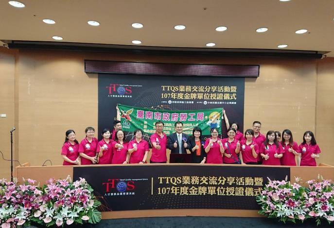 8月8日父親節南市勞工局歡喜領TTQS評核第8金       打造勞工培育金招牌  王鑫基率隊北上受表揚(共4張)-1