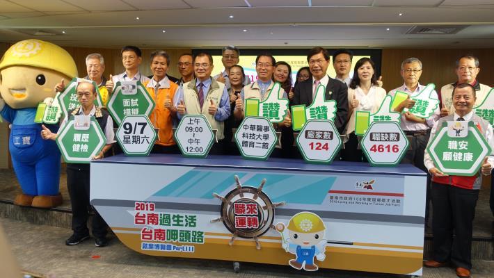 南市就業博覽會超過4千5百個工作職缺 9月7日(六)將於中華醫事科技大學登場(共5張)-1