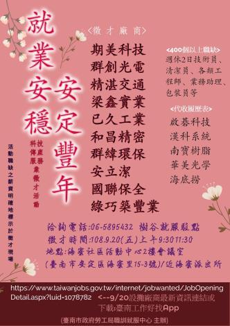 108/09/20臺南市政府勞工局職訓就服中心樹谷就業服務駐點聯合徵才活動