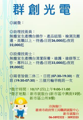 108/10/17新市就業服務台辦理群創光電徵才活動