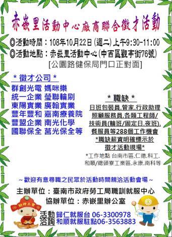 10/22(二)市府勞工局職訓就服中心將於中西區赤嵌里活動中心辦理廠商聯合徵才活動,歡迎求職民眾踴躍參加。