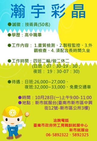 108/10/28新市就業服務台辦理瀚宇彩晶徵才活動