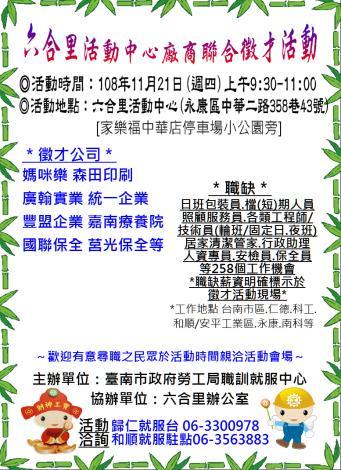 11/21(四)市府勞工局職訓就服中心將於永康區六合里活動中心辦理廠商聯合徵才活動,歡迎求職民眾踴躍參加。