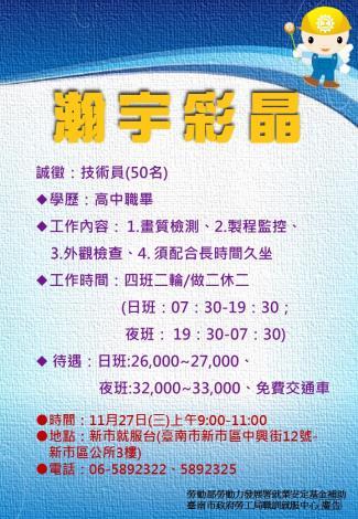 108/11/27新市就業服務台辦理瀚宇彩晶徵才活動