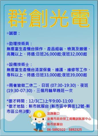 108/12/3新市就業服務台辦理群創光電徵才活動