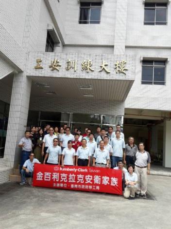 1070907金百利克拉克家族教育訓練-中鋼工安體感訓練場參訪 (1)