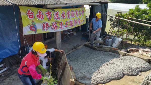 台南市泥水業職業工會修繕志工施工中