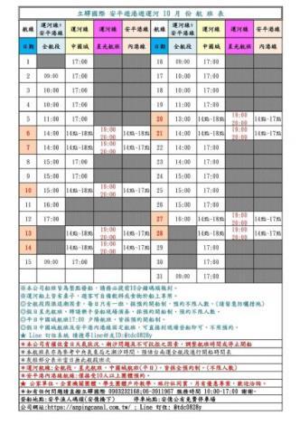 安平遊港遊運河10月份航班表